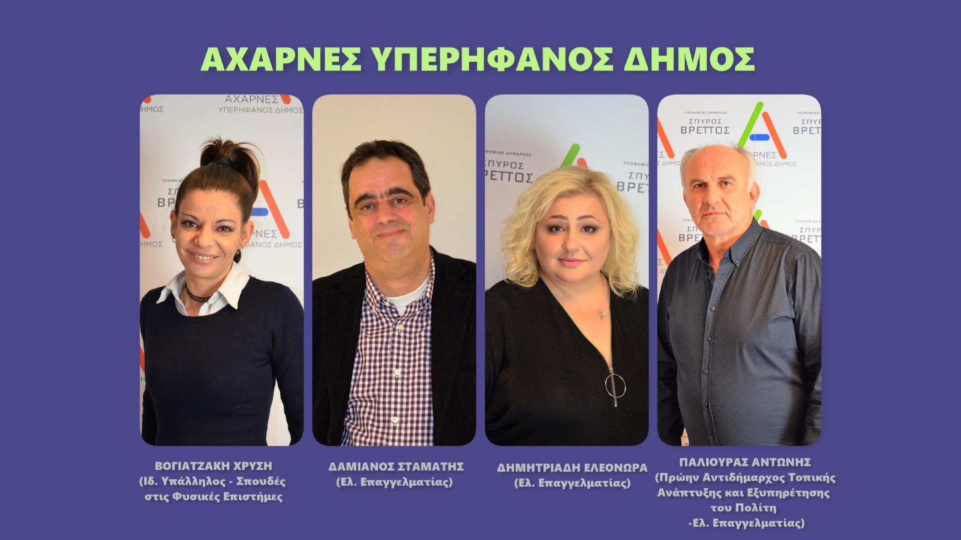 Τέσσερις νέοι υποψήφιοι ανακοινώθηκαν από τον συνδυασμό «Αχαρνές Υπερήφανος Δήμος»