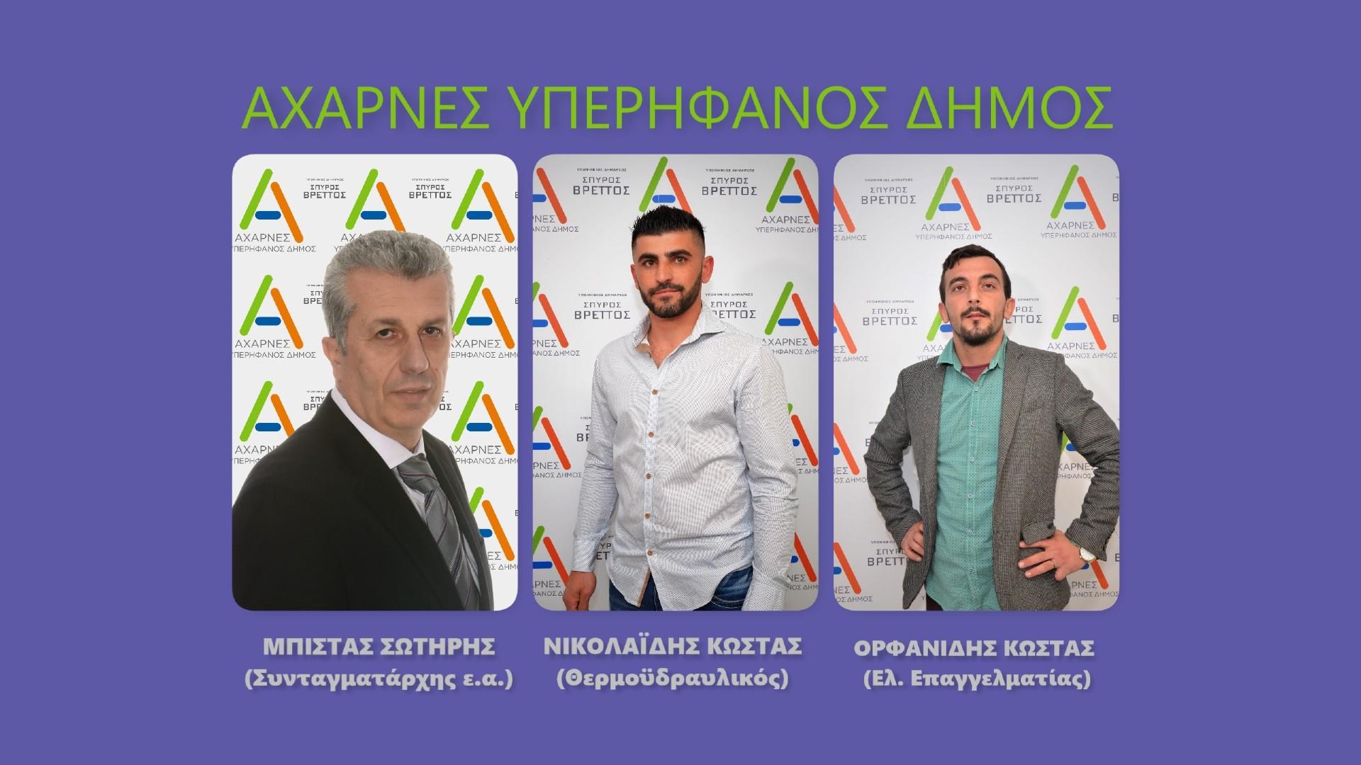 Τρεις νέες υποψηφιότητες από το συνδυασμό του  Σπύρου Βρεττού «Αχαρνές Υπερήφανος Δήμος»