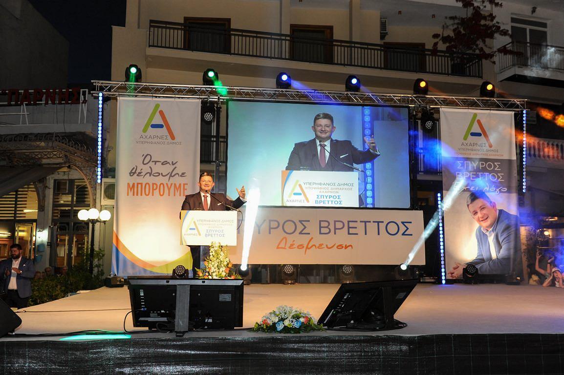 «Βούλιαξε» η κεντρική πλατεία Αχαρνών στην προεκλογική ομιλία του Σπύρου Βρεττού